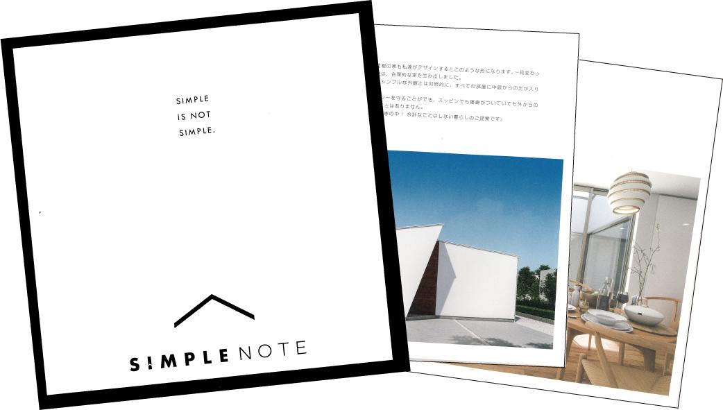 シンプル冊子